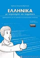 Ελληνικά με χειρονομίες και εκφράσεις
