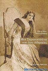 Μια Σαρακατσάνα και δύο Αθηναίες