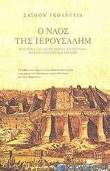 Ο ναός της Ιερουσαλήμ