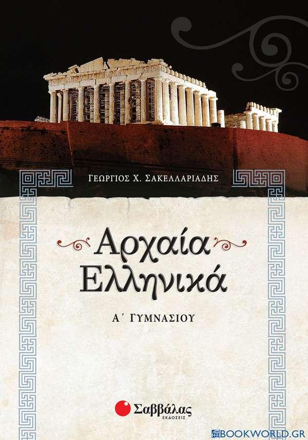 Αρχαία ελληνικά Α΄ γυμνασίου
