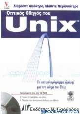 Οπτικός οδηγός του UNIX