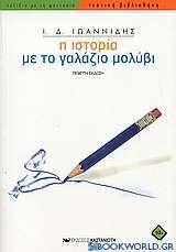 Η ιστορία με το γαλάζιο μολύβι