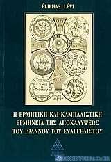 Η ερμητική και καμπαλιστική ερμηνεία της Αποκαλύψεως του Ιωάννου του Ευαγγελιστού