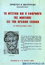 Τα μυστικά και η εφαρμογή της μαντικής εις την αρχαίαν Ελλάδα