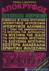 Απόκρυφος εγκυκλοπαίδεια αποκρυφισμού