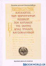 Κατάλογος των χειρόγραφων κωδίκων του Κυριακού της σκήτης Αγίας Τριάδος Καυσοκαλυβίων