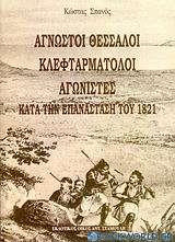 Άγνωστοι Θεσσαλοί κλεφταρματολοί αγωνιστές κατά την επανάσταση του 1821