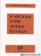 Εργασία στην αρχαία Ελλάδα