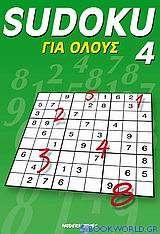 Sudoku για όλους 4