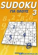 Sudoku για όλους 3