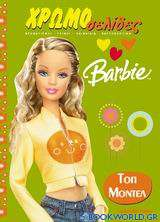 Barbie: Τοπ μόντελ
