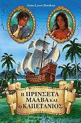 Η Πρινσέτα Μάλβα και ο καπετάνιος
