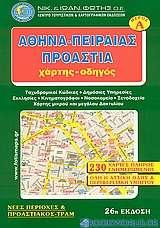 Αθήνα - Πειραιάς - Προάστια