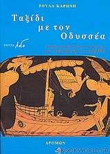 Ταξίδι με τον Οδυσσέα