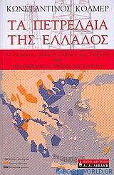 Τα πετρέλαια της Ελλάδος