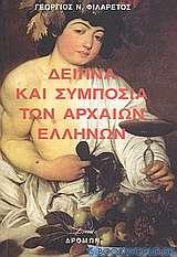 Δείπνα και συμπόσια των αρχαίων Ελλήνων