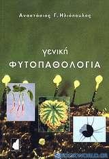 Γενική φυτοπαθολογία