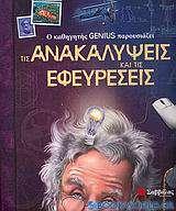 Ο καθηγητής Genius παρουσιάζει τις ανακαλύψεις και τις εφευρέσεις