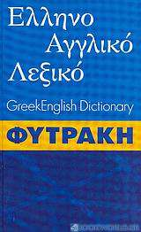 Ελληνοαγγλικό λεξικό