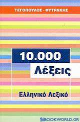 10.000 λέξεις, ελληνικό λεξικό