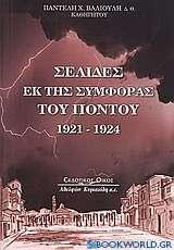 Σελίδες εκ της συμφοράς του Πόντου 1921-1924