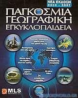 Παγκόσμια γεωγραφική εγκυκλοπαίδεια