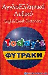 Αγγλοελληνικό λεξικό Today's