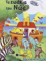 Τα ζωάκια του Νώε