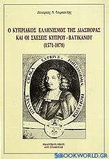 Ο κυπριακός ελληνισμός της διασποράς και οι σχέσεις Κύπρου - Βατικανού 1571-1878