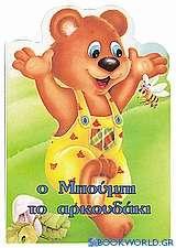 Ο Μπούμπι το αρκουδάκι