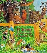 Ο Χούπι το κουνελάκι και οι φίλοι του
