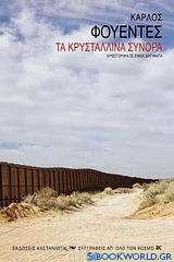 Τα κρυστάλλινα σύνορα