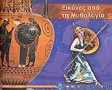 Εικόνες από τη μυθολογία