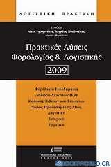 Πρακτικές λύσεις φορολογίας και λογιστικής 2009