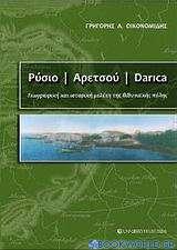 Ρύσιο - Αρετσού - Darica