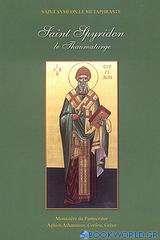 Saint Spyridon le Thaumaturge