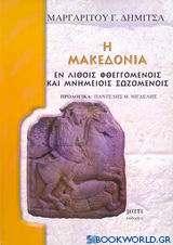 Η Μακεδονία