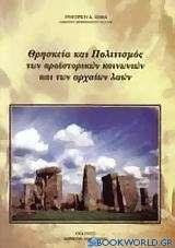 Θρησκεία και πολιτισμός των προϊστορικών κοινωνιών και των αρχαίων λαών