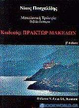 Κωδικός: Πράκτωρ Μακεδών