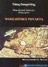 Μακεδονική ρουλέτα