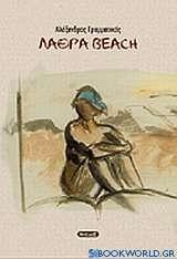 Λάθρα Beach