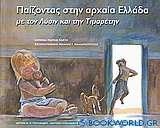 Παίζοντας στην αρχαία Ελλάδα με τον Λύσιν και την Τιμαρέτην