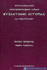 Εγκυκλοπαιδικό προσωπογραφικό λεξικό βυζαντινής ιστορίας και πολιτισμού