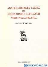 Αναγεννησιακές τάσεις στη νεοελληνική λογιοσύνη: Νικόλαος Σοφιανός