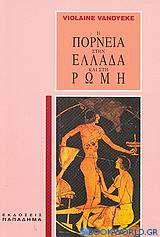 Η πορνεία στην Ελλάδα και τη Ρώμη
