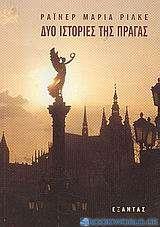 Δύο ιστορίες της Πράγας