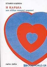 Η καρδιά και άλλοι πικροί καρποί