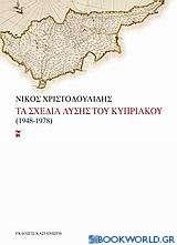 Τα σχέδια λύσης του Κυπριακού