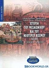 Ιστορία του μεσαιωνικού και νεότερου κόσμου Β΄ λυκείου