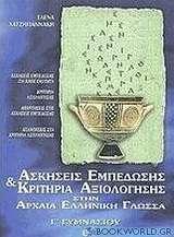 Ασκήσεις εμπέδωσης στην αρχαία ελληνική γλώσσα Γ΄ γυμνασίου